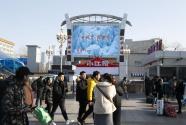 甘肅冬春季文化旅游宣傳片閃耀北京火車站大屏