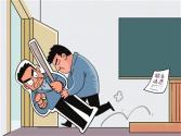 家长联名替暴力老师求情违背常识