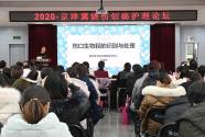 首屆京津冀燒傷創瘍護理論壇在京舉辦