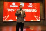 中叶56民族普洱茶新品发布会在京举办