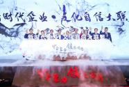 半山源创建首个中国企业家文化自信平台