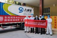 东阿阿胶捐赠92.3万支复方阿胶浆 助力一线抗疫