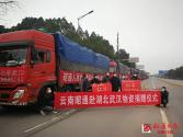 48小时1480公里,昭通捐赠物资到达武汉