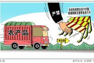 """新華網評:急急急!蔬菜瓜果不能""""宅"""""""