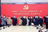 """广州黄埔:434人""""火线""""提交入党申请书,一批干部拟晋升提拔"""