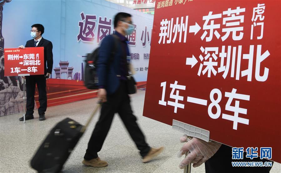 (聚焦疫情防控)(5)湖北荆州1631名务工人员乘高铁专列返岗