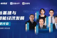 專家論道:新基建鋪路 智能經濟起跑--- 新基建與智能經濟發展云研討會在京舉辦