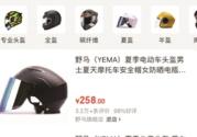 头盔火了!线上疯涨 线下断货 市面上的头盔安全吗?