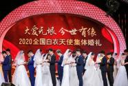 情系家国,缘结今世:全国白衣天使集体婚礼在南京举行