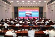 济南市召开关于黄河流域生态保护和高质量发展座谈会