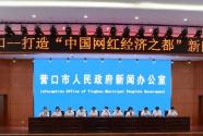 """百年港城营口首提打造""""中国网红经济之都"""""""