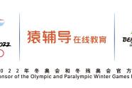 猿辅导在线教育成为北京2022年冬奥会和冬残奥会官方在线教育服务赞助商