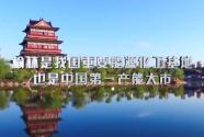 """升級高質量發展 """"智能""""成榆林國際煤博會新關鍵詞"""