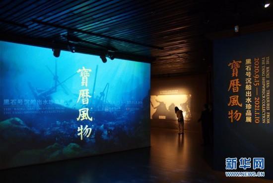 """(新华视界)(2)""""黑石号""""沉船出水珍品在上海展出"""