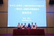 """贵州赤水市长与全国人大代表拼多多直播,91万网友助力""""赤货出山"""""""