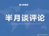 """以中国创新自信拥抱""""新量子革命"""""""