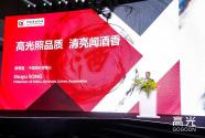"""泸州老窖全新品牌""""高光""""亮相,中国轻奢消费趋势指数发布"""