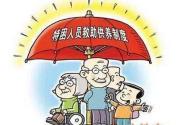 深入把握我国社会救助体系的鲜明中国特色
