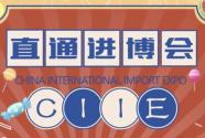 直通进博会丨国社小姐姐带你看全球美食的中国之旅