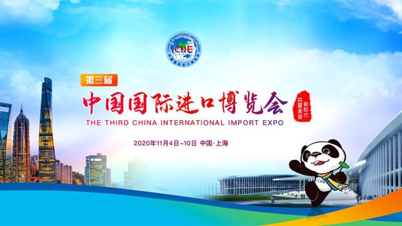 直通 | 第三屆中國國際進口博覽會