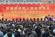 内江市举行首届退役军人就业双选会 提供万余个就业岗位