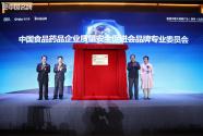 共商高质量发展大计 同谱大健康产业华章——首届中国大健康产业(横琴)论坛成功举办