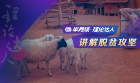 第22集:東鄉縣的決勝脫貧路