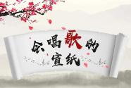 """泾县:""""会唱歌的宣纸""""新年音乐会即将开启"""