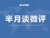 """漳州致""""大头娃娃""""婴儿霜被立案调查:""""消""""字号""""大猫腻""""敲响安全警钟"""