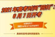 """2021年高考時間""""回歸"""":6月7日開考"""