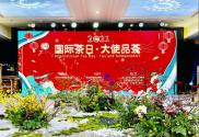 新年最火的一波茶,没有之一!9国使节齐聚品鉴的中国茶,哪里特别? 2021国际茶日