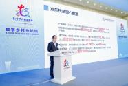 京东发布数字乡村业务全景图  三管齐下推进乡村振兴战略