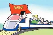 为贯彻落实新时代党的组织路线提供坚强制度保证——中央组织部负责人就印发《中国共产党组织工作条例》答记者问