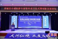 山西最南县城芮城成立全域旅游专家智库