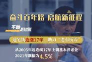 """从老有所养到老有""""善""""养——中国式养老交出新时代新答卷"""