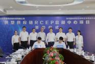 供塑供應鏈RCEP總部中心項目 簽約落戶青島膠州灣綜合保稅區