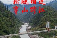 """萬水千山告別""""道阻且長""""——西藏橋梁隧道建設見證大國匠心"""