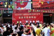 博白縣第二屆博白客家月餅文化節開幕