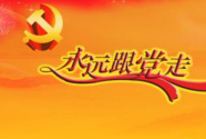 贵阳市乌当区政协党史学习教育学出政协特色 写好政协答卷