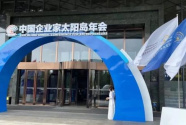 洽洽食品亮相中國企業家太陽島年會