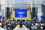 2021高校數字化人才培養與發展論壇在京成功舉辦