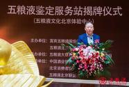 以更高品质服务保障消费者权益 北京首家五粮液产品鉴定服务站揭牌