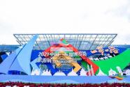 """""""中国—东盟博览会旅游展""""开幕粉雪长白惊艳亮相"""