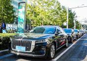2021金融街论坛年会启幕 红旗H9成为官方指定用车
