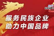 郭拴新:高质量党建引领西凤高质量发展